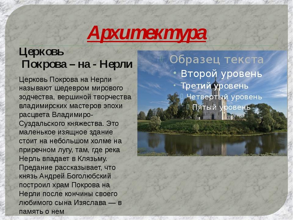 Архитектура Церковь Покрова – на - Нерли Церковь Покрова на Нерли называют ше...