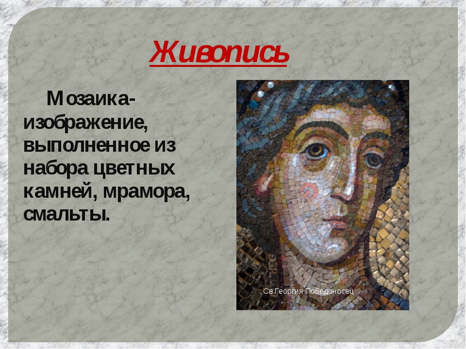 Живопись Мозаика- изображение, выполненное из набора цветных камней, мрамора...