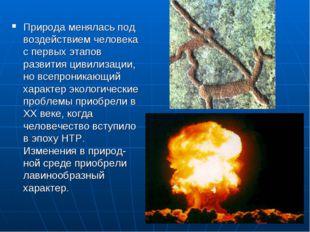 Природа менялась под воздействием человека с первых этапов развития цивилизац