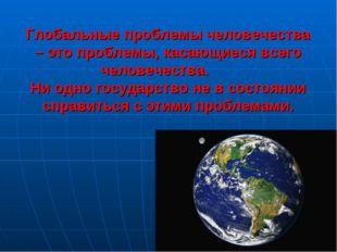 Глобальные проблемы человечества – это проблемы, касающиеся всего человечеств