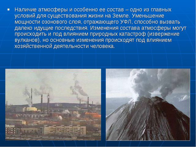 Наличие атмосферы и особенно ее состав – одно из главных условий для существо...