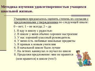 Методика изучения удовлетворенностью учащихся школьной жизнью. Учащимся предл