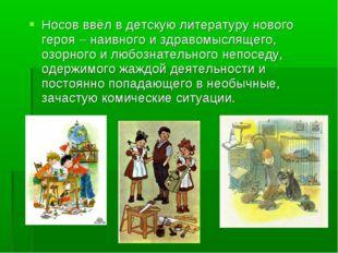 Носов ввёл в детскую литературу нового героя – наивного и здравомыслящего, оз