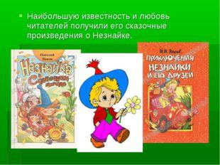 Наибольшую известность и любовь читателей получили его сказочные произведения