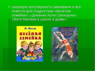 Широкую популярность завоевали и его повести для подростков «Весёлая семейка»