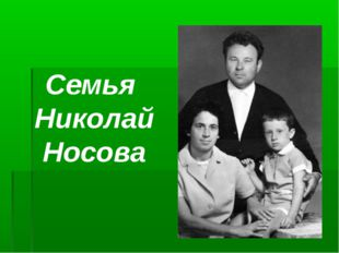 Семья Николай Носова