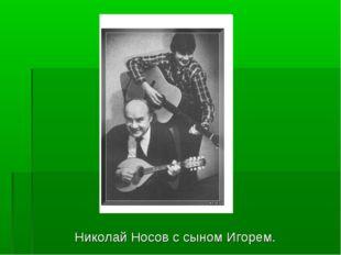 Николай Носов с сыном Игорем.