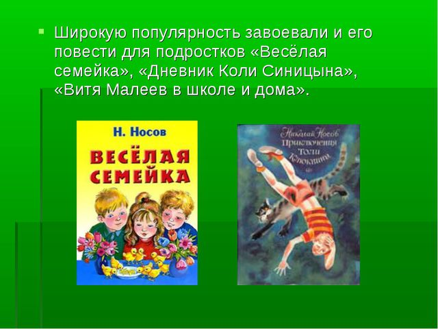 Широкую популярность завоевали и его повести для подростков «Весёлая семейка»...