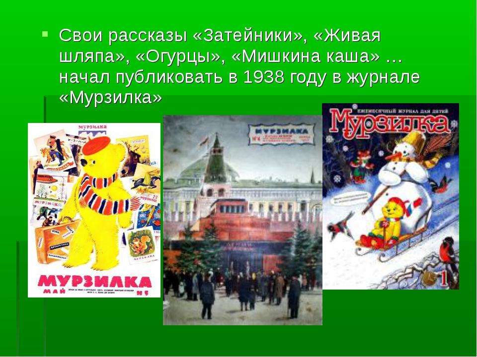 Свои рассказы «Затейники», «Живая шляпа», «Огурцы», «Мишкина каша» … начал пу...