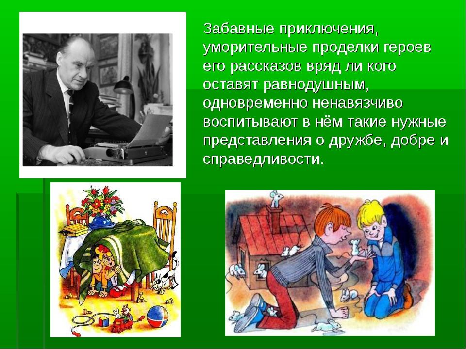 Забавные приключения, уморительные проделки героев его рассказов вряд ли кого...