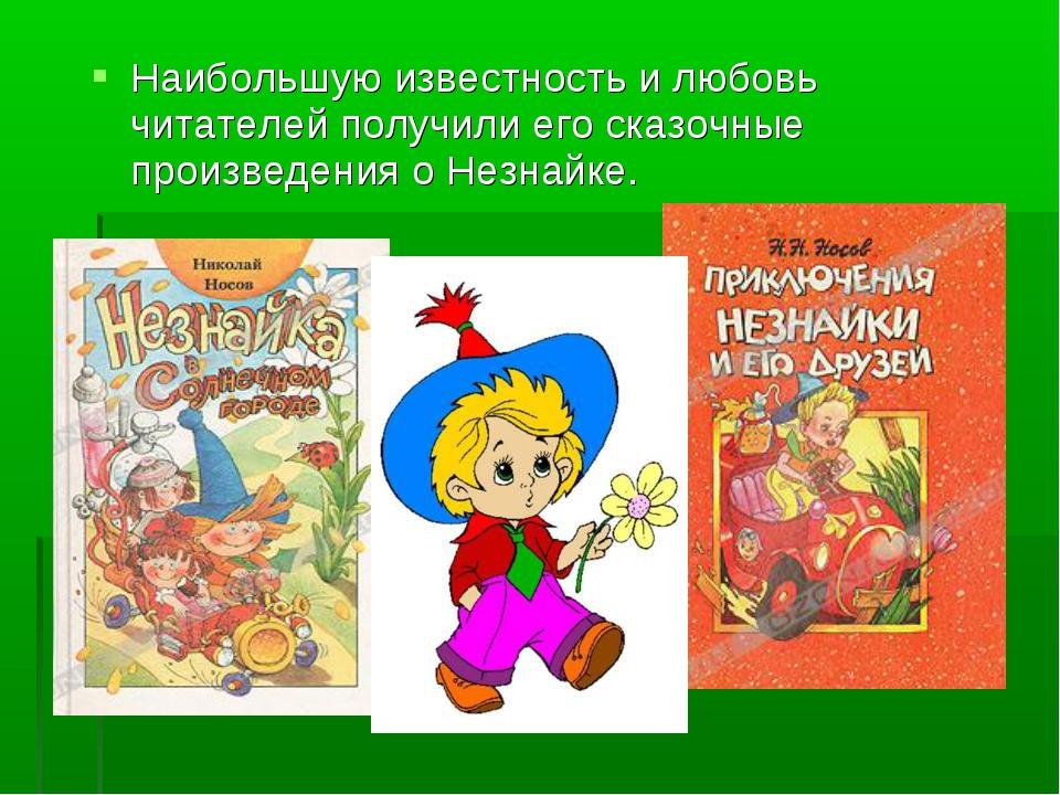 Наибольшую известность и любовь читателей получили его сказочные произведения...