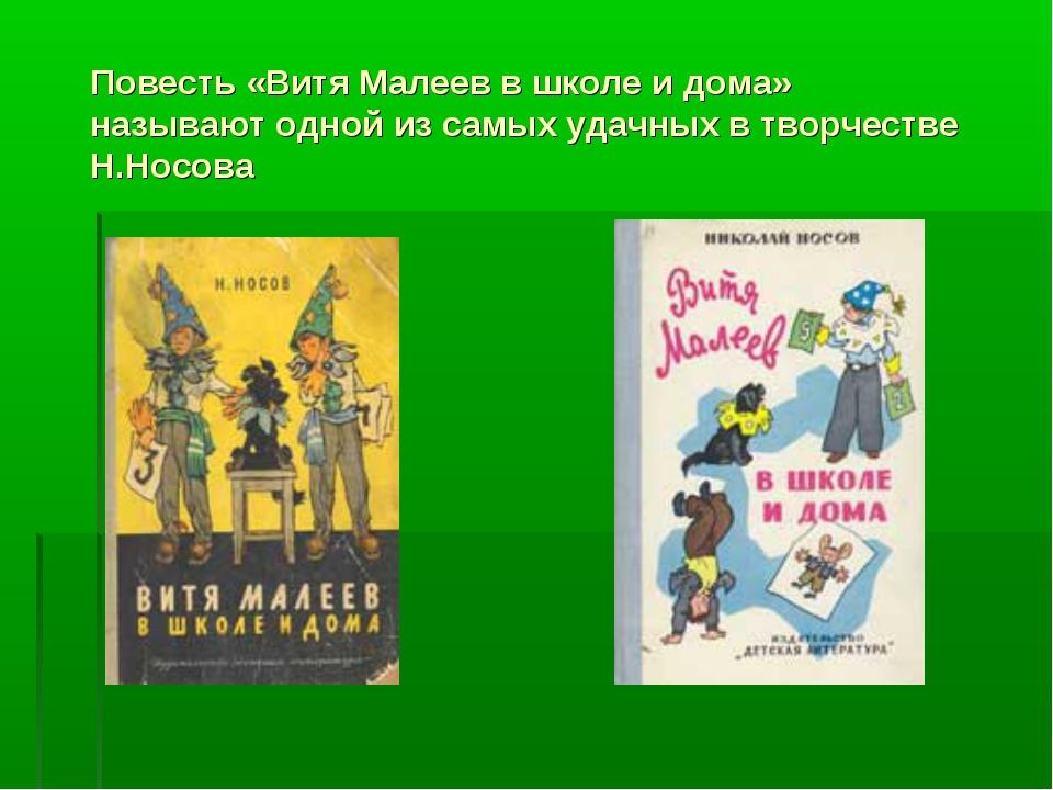 Повесть «Витя Малеев в школе и дома» называют одной из самых удачных в творче...