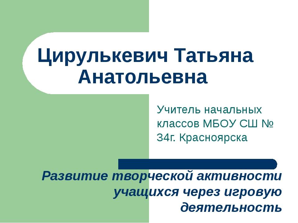 Развитие творческой активности учащихся через игровую деятельность Цирулькеви...