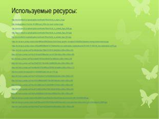 Используемые ресурсы: http://www.kartinki24.ru/uploads/gallery/comthumb/78/ka