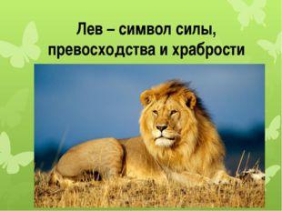 Лев – символ силы, превосходства и храбрости