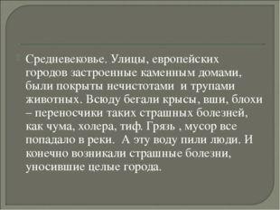 Средневековье. Улицы, европейских городов застроенные каменным домами, были п