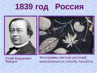 1839 год Россия Юлий Федорович Фрицше Фотограммы листьев растений, выполненны