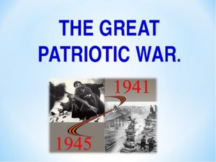 THE GREAT PATRIOTIC WAR.