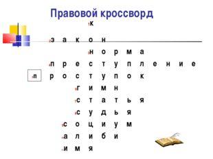 Правовой кроссворд 5п 1к 2закон 3норма 4п