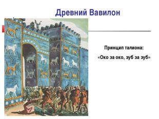 Древний Вавилон Принцип талиона: «Око за око, зуб за зуб»