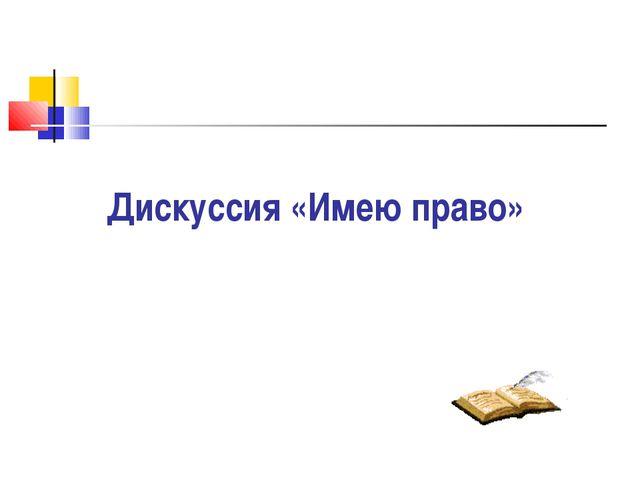 Дискуссия «Имею право»