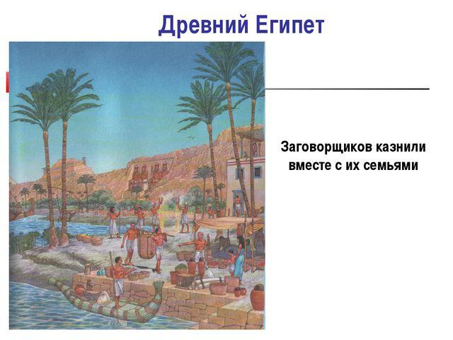 Древний Египет Заговорщиков казнили вместе с их семьями