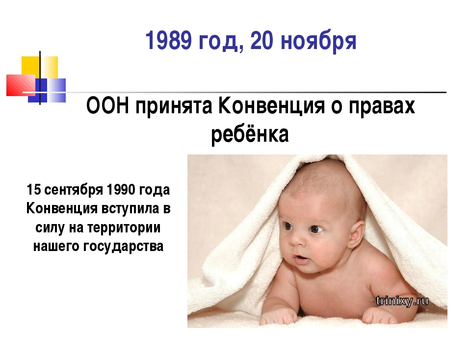 1989 год, 20 ноября ООН принята Конвенция о правах ребёнка 15 сентября 1990 г...