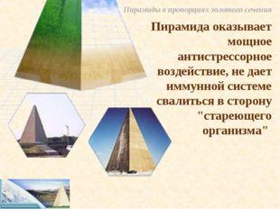 Пирамиды в пропорциях золотого сечения Пирамида оказывает мощное антистрессор