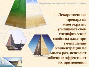 Пирамиды в пропорциях золотого сечения Лекарственные препараты многократно ус