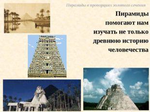 Пирамиды помогают нам изучать не только древнюю историю человечества Пирамид