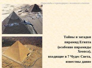 Тайны и загадки пирамид Египта (особенно пирамиды Хеопса), входящие в 7 Чуде