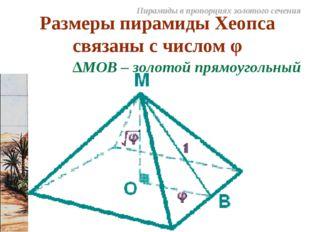 Размеры пирамиды Хеопса связаны с числом φ Пирамиды в пропорциях золотого сеч
