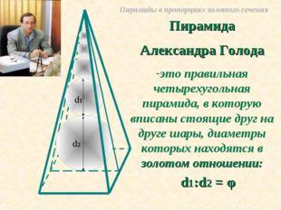 Пирамиды в пропорциях золотого сечения Пирамида Александра Голода это правиль