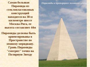 Пирамиды в пропорциях золотого сечения Самая большая Пирамида из стеклопласти