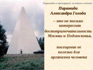 – это не только интересная достопримечательность Москвы и Подмосковья, Пирам