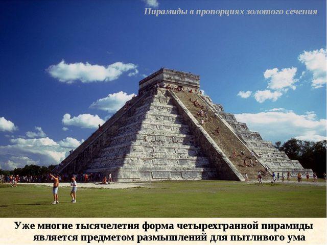 Пирамиды в пропорциях золотого сечения Уже многие тысячелетия форма четырехгр...