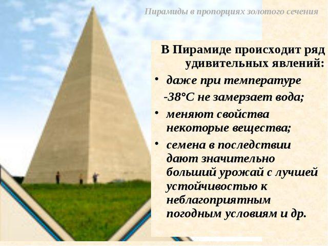 Пирамиды в пропорциях золотого сечения В Пирамиде происходит ряд удивительных...