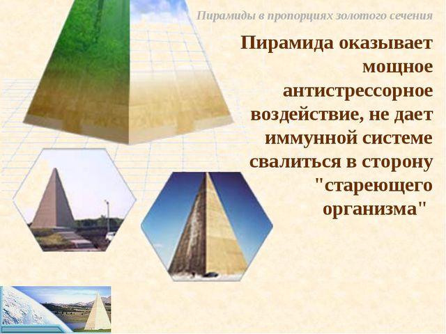 Пирамиды в пропорциях золотого сечения Пирамида оказывает мощное антистрессор...