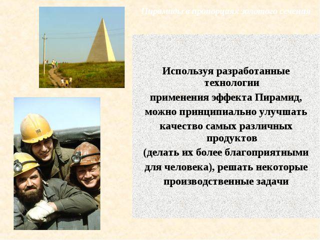 Используя разработанные технологии применения эффекта Пирамид, можно принцип...