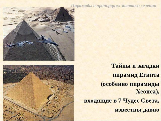 Тайны и загадки пирамид Египта (особенно пирамиды Хеопса), входящие в 7 Чуде...