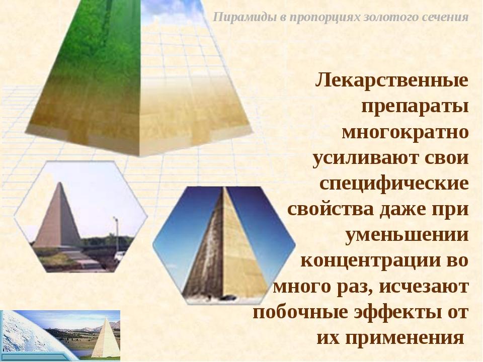 Пирамиды в пропорциях золотого сечения Лекарственные препараты многократно ус...