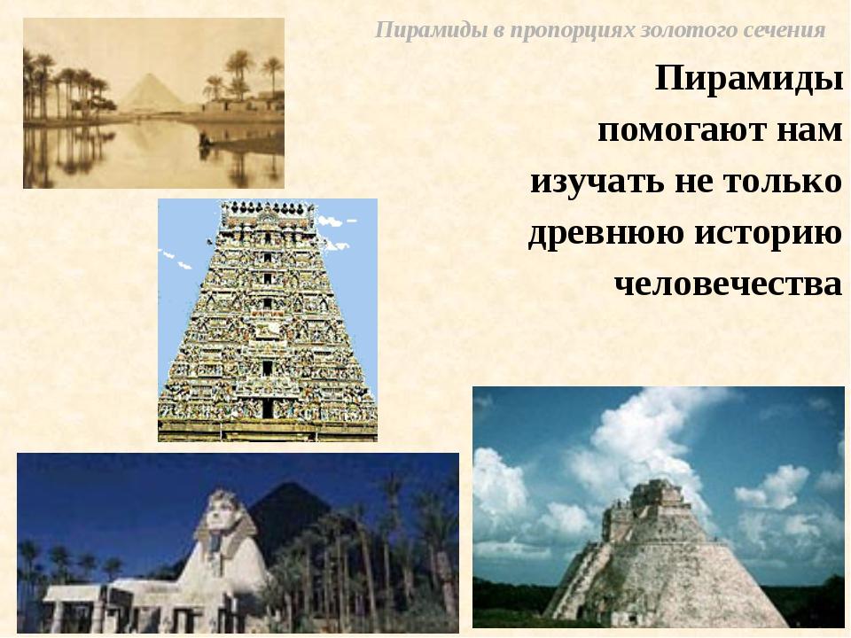 Пирамиды помогают нам изучать не только древнюю историю человечества Пирамид...