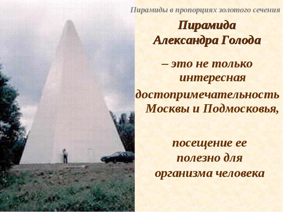 – это не только интересная достопримечательность Москвы и Подмосковья, Пирам...