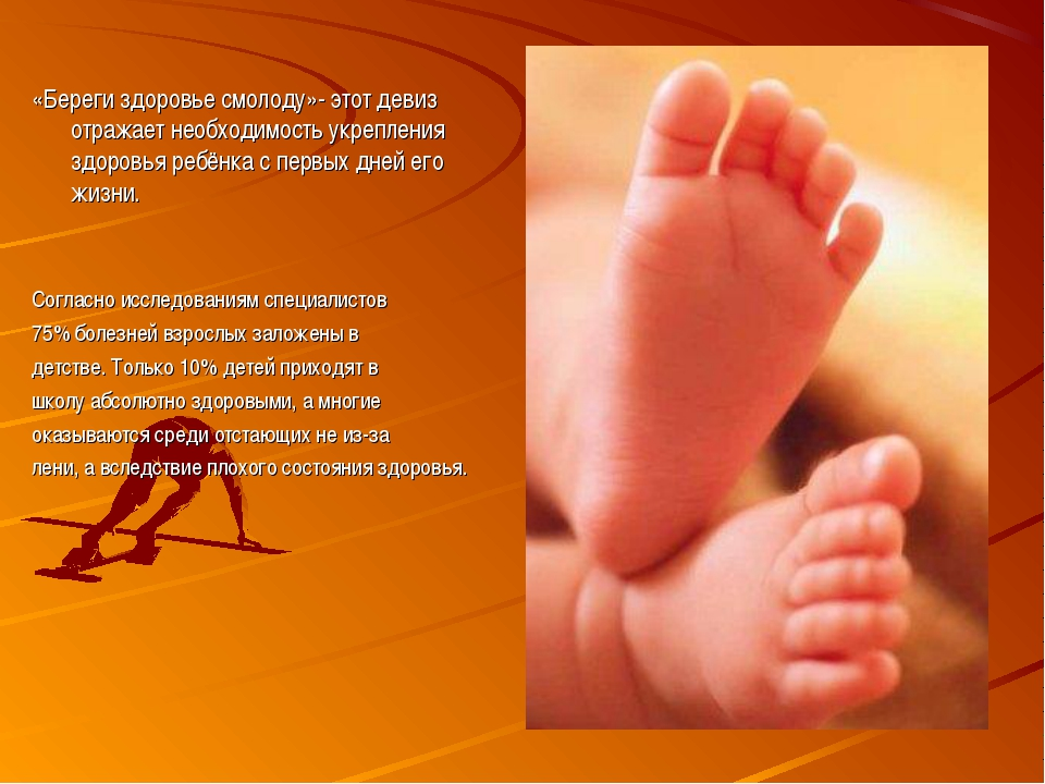 «Береги здоровье смолоду»- этот девиз отражает необходимость укрепления здор...