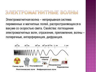 Электромагнитная волна – непрерывная система переменных и магнитных полей, ра