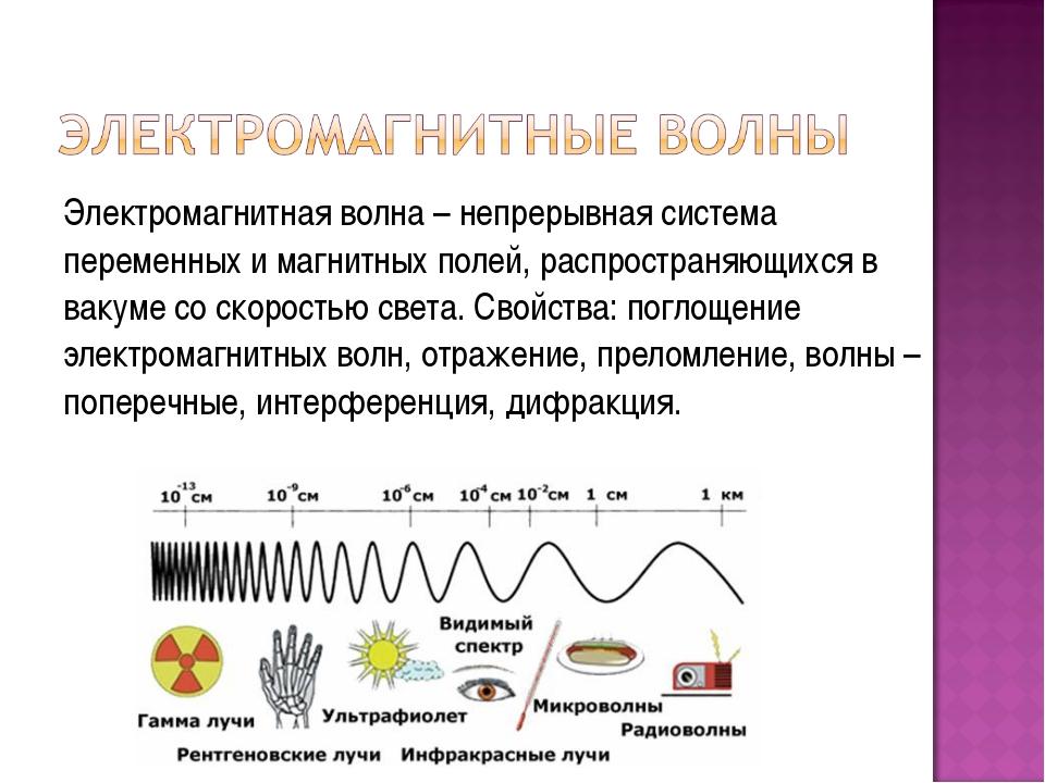 Электромагнитная волна – непрерывная система переменных и магнитных полей, ра...