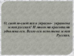 О, светло-светлая и украсно- украшена земля русская! И многими красотами удив