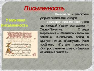 Письменность Узелковая письменность Веньзааль – узелково-узорчатое письмо В