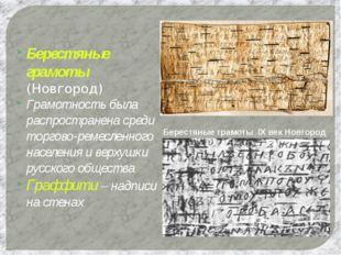Берестяные грамоты (Новгород) Грамотность была распространена среди торгово-р