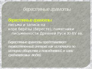 берестяные грамоты берестяные грамоты - письма и записи на кореберёзы(берес